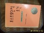서광사 / 포스트모던적 조건 / 장 프랑수아 리오타르. 이현복 옮김 -92년.초판