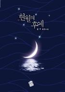 현월의 후예 (로맨스소설/상품설명참조/2)