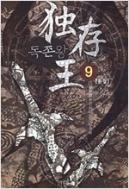 독존왕. 1-9 (완결) : 성상영 퓨전 판타지 장편소설 - 클릭북 - KG1