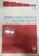 웹퍼블리셔(웹디자인) UI/UX 프론트엔드 양성과정 1,2권 (전2권) #