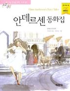 안데르센 동화집 - 논술대비, 초등학생을 위한 세계명작 75 (아동/2)