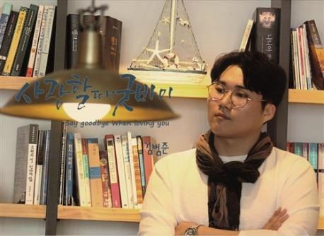 김범준 - 사랑할 때 굿바이 (홍보용 음반)
