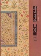 아라비안 나이트(5,6,7,8)-칼라 애장판 성인용 -예술과 비평사