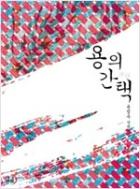 용의 간택 *로맨스소설* 코믹갤러리^^