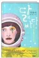달의 바다 - 제12회 문학동네작가상 수상작 1판 4쇄