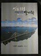 이북도민 발자취 2009,12