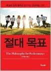 확실한 성과 철학을 얻으려는 경영자를 위한 절대목표 - 목표는 경영 관리 도구의 하나다? (초판 2쇄)
