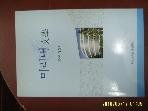 PNU교직원 글벗모임 / 미리내 문학 2006 창간호  -06년.초판