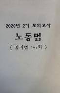 2020년 4월 2기 모의고사 노동법 1-7회 - 김기범