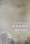 중국유젖지 답사기행문(2001~2002 해상왕 장보고)