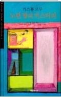 노란 방의 미스터리 - 오페라의 유령 작가  가스통 르루 의 추리 장편 소설 초판1쇄