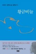황금비늘 (국내소설/양장본/상품설명참조/2)