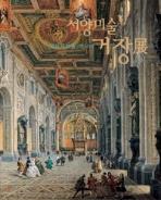 서양미술 거장전:렘브란트를 만나다