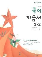 동아출판 중학교 국어 3-2 자습서 이은영 15개정
