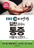 EBS 명의 김찬 교수의 통증 이렇게 고친다 : 국내 최고 통증 명의가 가르쳐주는 통증 치료법