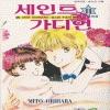 세인트가디언(희귀도서.1998년작)1~11완결