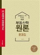 2021 감정평가사 부동산학원론 문제집