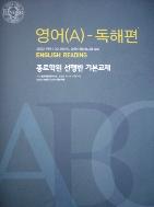 영어(A) - 독해편 : 2013학년도 대학수학능력시험 대비