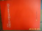 한국서예협회 / 제3기 대한민국청년서예가전 2016 권상희. 김진숙. 박세호 외 -아래참조