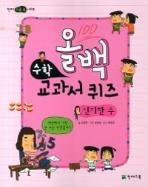 올백 수학 교과서 퀴즈 : 신기한 수 (아동/2)