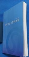 2014 송파미술가협회 창립22주년 총람출판기념 정기전 (예송미술관) /사진의 제품  :☞ 서고위치:RX 1 * [구매하시면 품절로 표기됩니다]