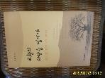 스타 / 교환의 사랑을 넘어야 / 김근호 에세이 -03년.초판