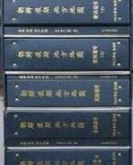 조선후기 지방지도- 충청도편 (전2권- 도록+해설,색인) (1998 초판, 파란색 커버)