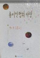 종이인형의 사랑 - 방귀희 장편소설 2쇄 발행