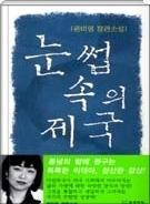눈썹 속의 제국 - 문학21 문학상과 설송문학상을 수상한 작가 권미영의 첫번째 소설 초판1쇄