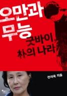 오만과 무능 - 굿바이, 朴의 나라 (정치/2)