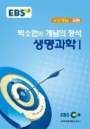 EBS 강의노트 수능개념 박소현의 개념의 정석 생명과학1