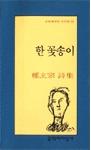 한 꽃송이 - 정현종 시집 (문학과지성 시인선 114)