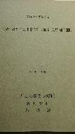 1945-48년 우익의 동향과 민족통일정부 수립운동(도진순 박사학위 논문) 저자증정본(1993년:저자→朴賢緖)