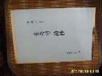 제일문화사 / 을축년 시초 / 동길산 시집 -86년.초판.설명란참조