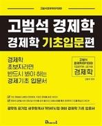 고범석 경제학 경제학 기초입문편 #
