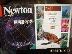계몽사 -2권/ 뉴턴 하이라이트 블랙홀 우주. 한국의 동물  -상세란참조