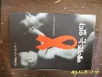 휘닉스 / 에이즈는 없다 HIV / ADIS 가설의 옷 벗기기 / 대표 저자 바라. 한국에이즈 ,,펴냄 -03년.초판