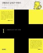 김태권의 십자군 이야기 1 ~ 3