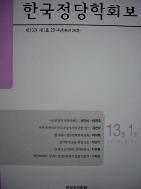 한국정당학회보 제13권 제1호 - 제18대 대통령선거를 중심으로
