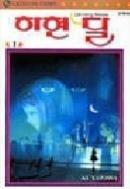 하현 달 1-3 (완결)