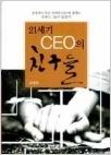 21세기 CEO의 친구들 - 이 책은 CEO가 하나님을 위해 헌신할 수 있도록 충성스러운 친구의 역할을 감당한 성경인물들의 이야기를 담고 있다 (초판2쇄)