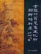 김용두옹 수집문화재 귀향특별전 도록 (1994.6.14-7.31 국립진주박물관 개최 특별전시전 도록)