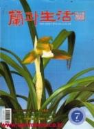 월간 난과 생활 2010년-7월호 통권 320호 (414-4)