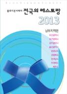 전국의 레스토랑 2013 남부지역편 - 블루리본 서베이 / 소장본  상급/