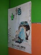 (희귀도서)조선주조조합중앙회지 - 제11권 제3호(사진,설명참조)