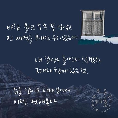 준우 - 미니 앨범 겨울