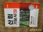 시대고시기획 / 2021 산림기능사 필기 기출문제해설 / 김민철 편저 -공부많이함. 꼭상세란참조