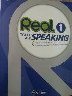 REAL 1 - TOEFL iBT - SPEAKING - CD 포한 1 권 -