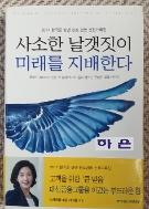 사소한 날개짓이 미래를 지배한다 (2017 한국을 빛낸 창조 경영 선정기록집)