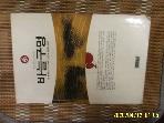 지성의샘 / 바늘구멍 / 켄 폴레트. 편집부 옮김 -92년.초판.꼭설명란참조